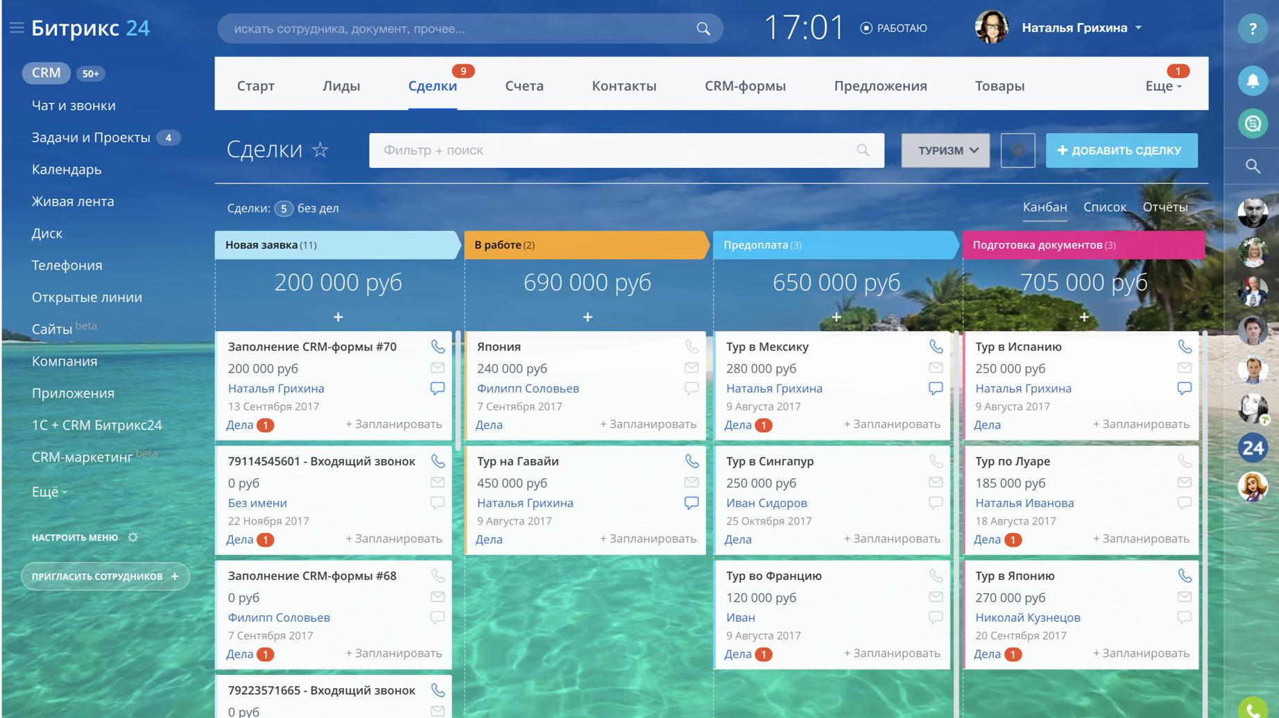 Бесплатная crm система битрикс24 создание сайта интернет магазина на битрикс