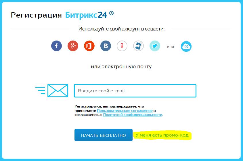 Промокоды bitrix24 стратегическая информационная система crm